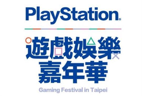 多項遊戲大作現場試玩,PlayStation 遊戲娛樂嘉年華 8 月台北三創登場
