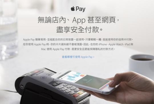 【教學】Apple Pay 登陸台灣!如何設定看這裡
