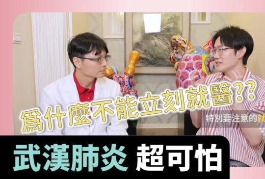 武漢肺炎Q&A:最危險的NG行為請避開(正名:新型冠狀病毒 2019-nCoV)