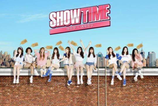 【Mamamoo X GFriend Showtime 】展現每位成員的入坑魅力吧!