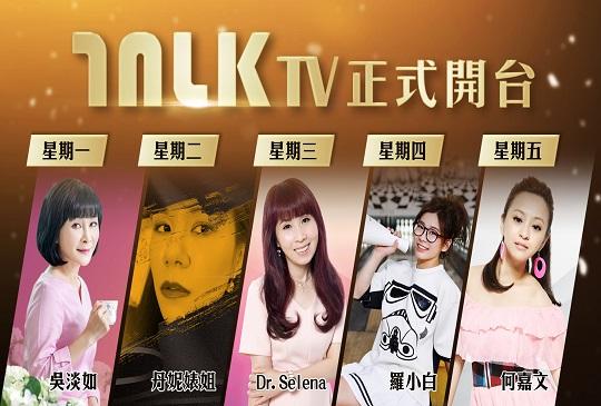 週一到週五,中午12:30 天天鎖定TALK TV 精彩節目不間斷