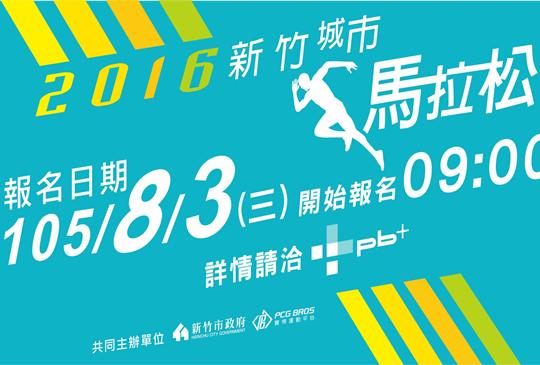 【一周快訊】新竹 07/30 ~08/05 好康優惠、新店開幕、消費訊息特報