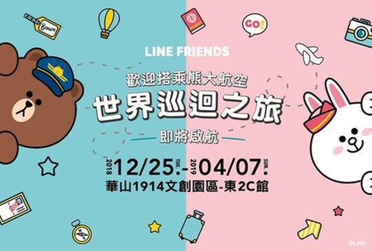 【特展懶人包】16個室內好玩親子特展來了!LINE FRIENDS/米奇/櫻桃小丸子陪你渡過2018