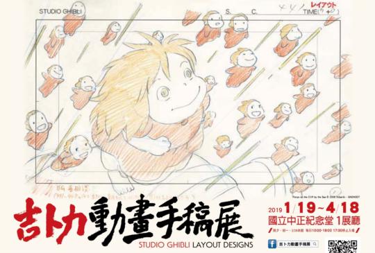 世界巡迴最終站「吉卜力動畫手稿展」盛大開展!