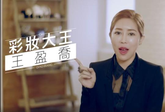 地表最先進底妝 x 王盈喬 Ciao.W 彩妝大王的這一罐 能讓化妝肉咖變高手