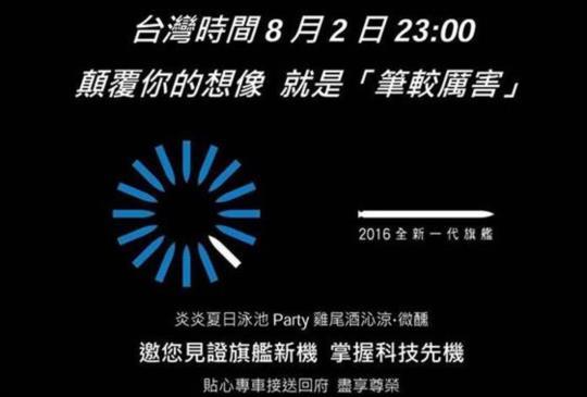 台灣三星暗示 Galaxy Note 7 支援防水,並可望在 8/5 舉辦上市活動