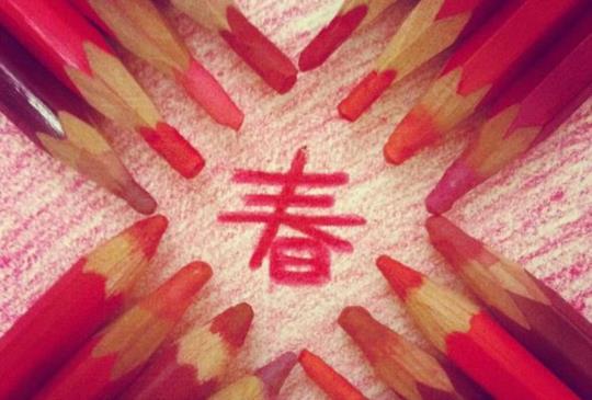 【水彩色鉛筆來拜年之蛇年新春特輯】