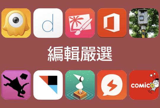 【編輯群嚴選】2014 年度十大推薦 App!