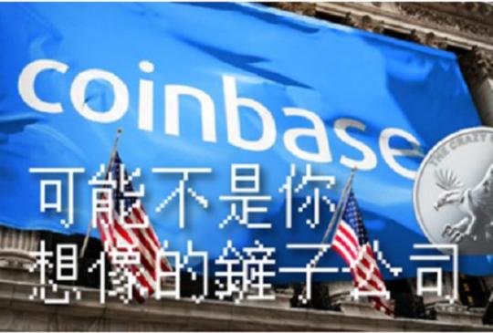 三思,Coinbase可能還不是你想像的鏟子公司