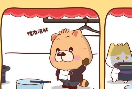 第【38】集-小熊法術變!變!變!