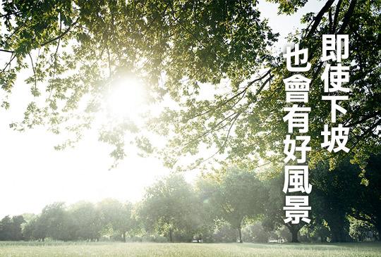 日本最受尊崇女禪師的生命智慧箴言,使身心得到正能量🍃