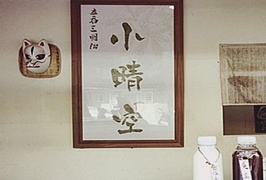 【板橋‧神社也賣手作三明治? 小晴空。立吞三明治】