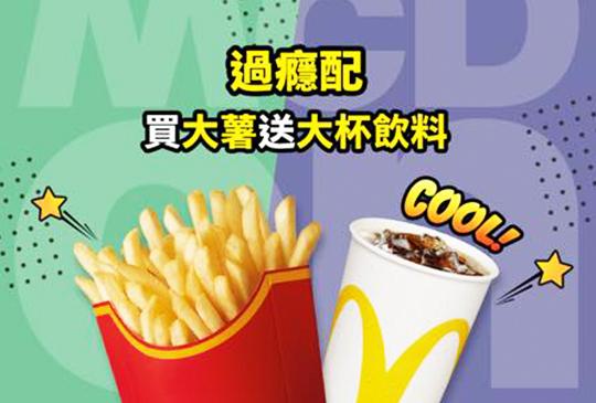 【McDonald's 麥當勞】3月麥當勞優惠券、折價券、coupon