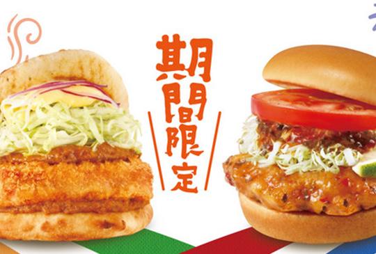 【MOS Burger摩斯】2020年7月摩斯優惠券、折價券、coupon