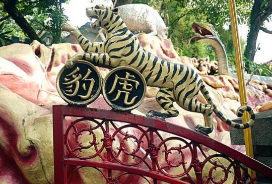 【新加坡】被遺忘的主題公園 - 虎豹別墅