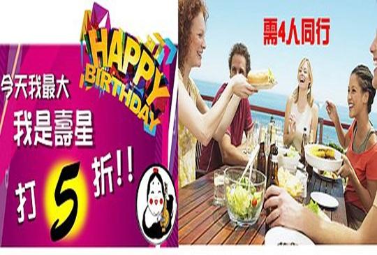 【高雄】樂神炭火燒肉- 生日壽星優惠