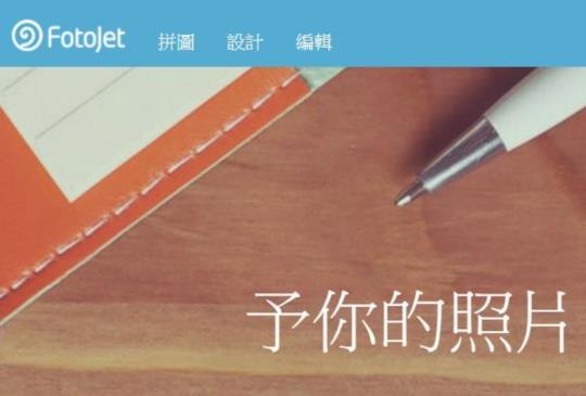 FotoJet 免費圖片編輯工具,涵蓋三大功能超好用
