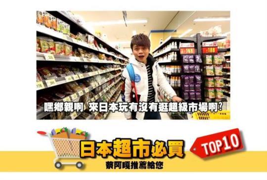【旅遊】日本超級市場 10大必買好物!(蔡阿嘎真心推薦)