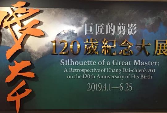 巨匠的剪影—張大千120歲紀念大展~故宮