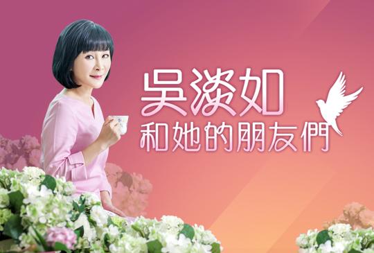 【新聞】吳淡如闊別螢光幕轉戰直播 首集邀請作家女王聊婚姻