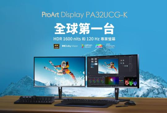 華碩發表全球首款 120Hz、1600 nits 專業螢幕 ASUS ProArt