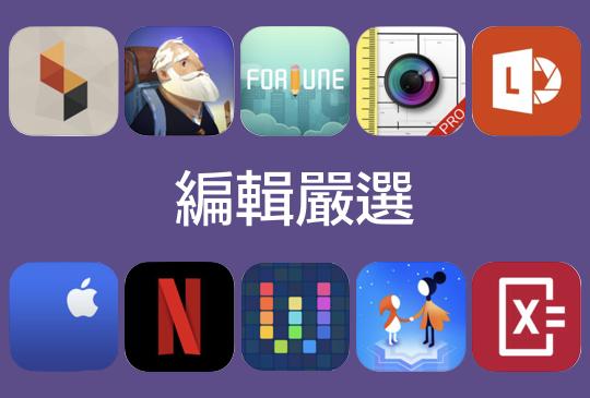 【編輯群嚴選】2017 年度十大推薦 App!