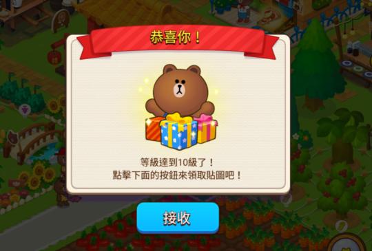 官方遊戲又送免費貼圖囉!《LINE 熊大農場》貼圖「驚喜篇」登場