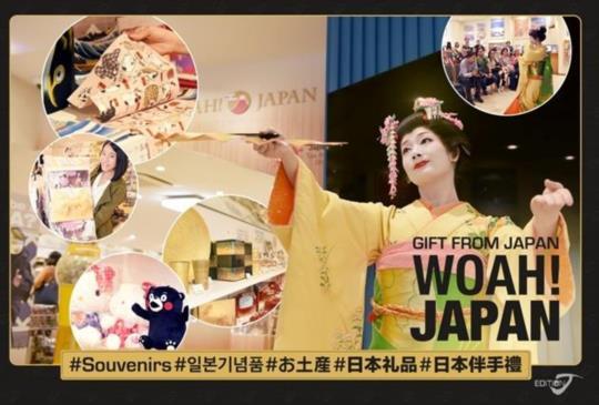 【有樂町~銀座,日本特色禮品專賣店 WOAH! JAPAN】