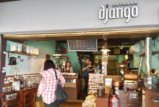 【台南 Django決哥手烘咖啡吧】