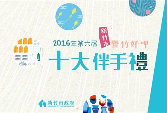 【一周快訊】新竹 09/10 ~09/16 好康優惠、新店開幕、消費訊息特報