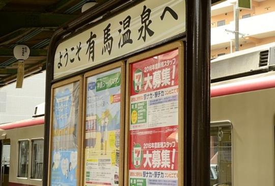 時尚神戶的優雅懷舊魅力~日本古湯「有馬溫泉」