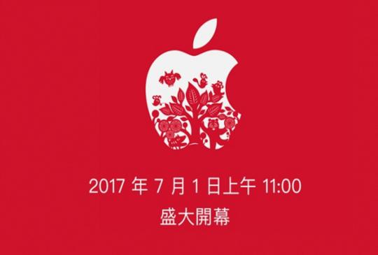 台北101 Apple Store【 7大你一定要知道的事】