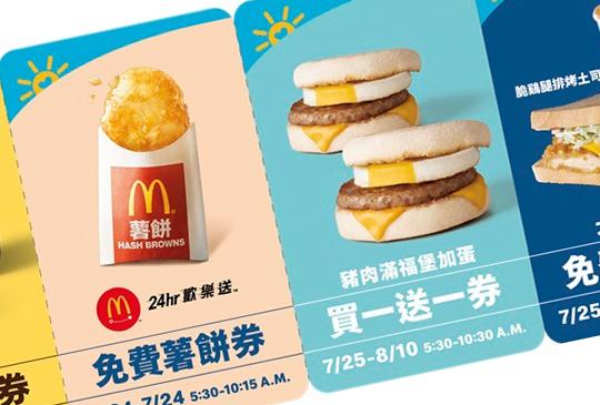 【McDonald's 麥當勞】2020年6月麥當勞優惠券、折價券、coupon