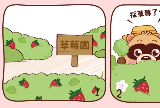 第【36】集-我的草莓呢