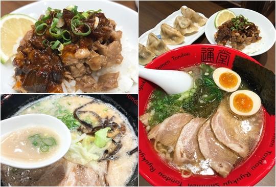 拉麵也男女口味?沖繩的琉球新麵通堂終於來台灣!