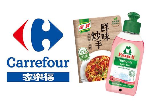 【家樂福CarreFour】免費贈品\優惠券\新品試用包輕鬆拿