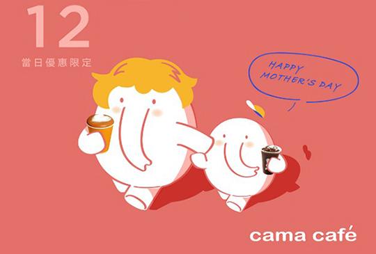 【母親節快樂優惠】cama café、西雅圖咖啡買一送一,還有福華大飯店媽媽免費!!