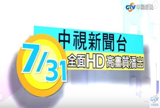 中視新聞台由 7 月 31 日起升級為 HD 高畫質規格播出