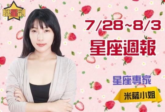 7/28-8/4 米薩小姐的星座周運