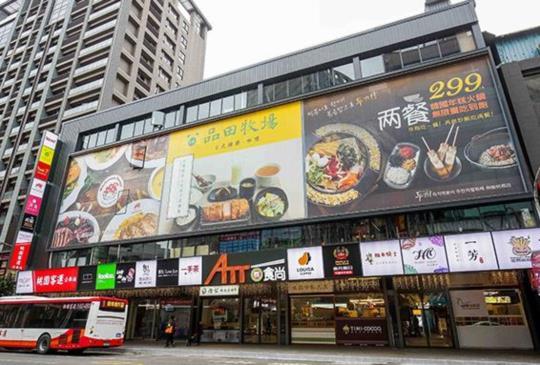 桃園新食潮【ATT 筷食尚】整棟讓你吃夠夠!試營運開賣!三月正式開幕