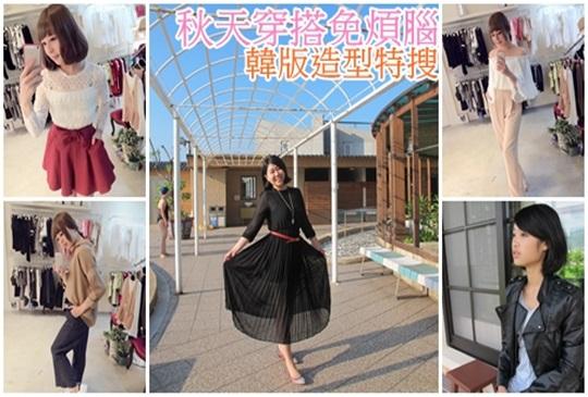 【秋天穿搭】韓版早秋style~你喜歡那一種?