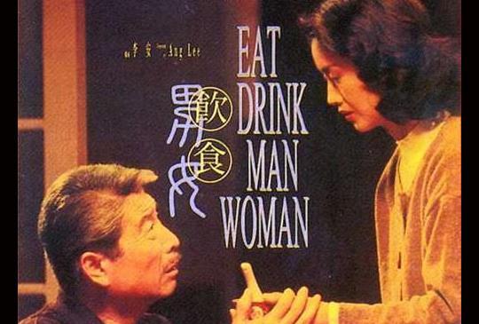 【飲食男女,人之大慾《飲食男女》】