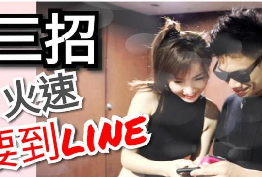 【黑男壽司新劇場】3招 火速讓對方留下聯絡方式!脫單必看!