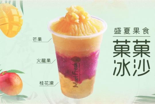 【鮮芋仙必吃的夏季新品,讓你沁涼一夏】