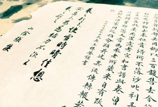 王羲之的傳家寶-《筆勢論》