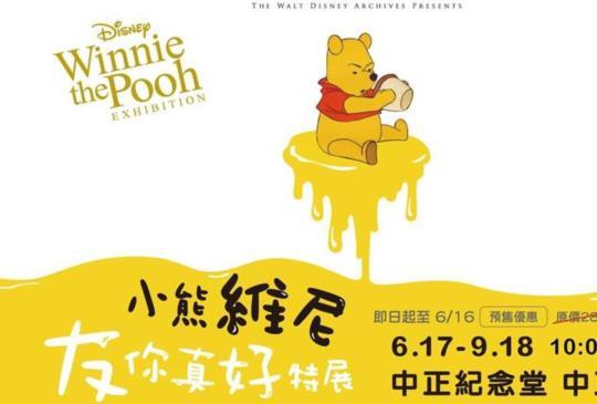 【小熊維尼「友・你真好」特展來台灣囉!帶你一起進入小熊維尼的奇幻世界!】