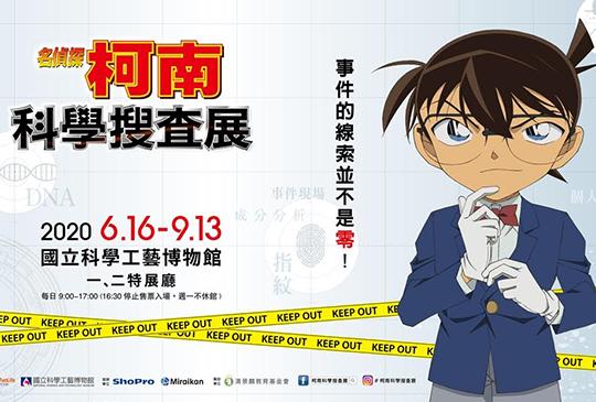 【贈票活動】名偵探柯南科學搜查展來了!化身名偵探,跟著柯南一起破案!