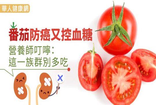 【番茄防癌又控血糖 營養師叮嚀:這一族群別多吃】