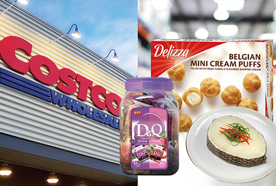 【Costco好市多8月優惠】2021特價商品DM、線上購物折扣碼、優惠商品懶人包通通有!