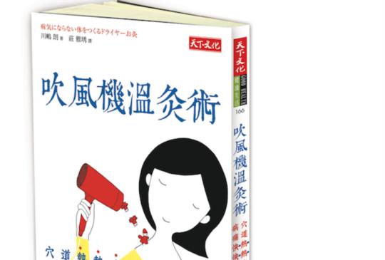 【小資愛健康:吹風機大功用!消除肩膀痠痛問題】